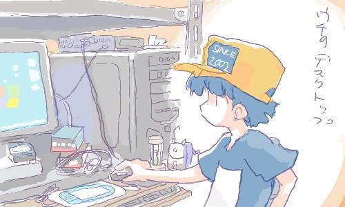うちのデスクトップ