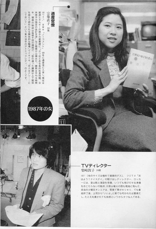 宗像直子1987年の女たち(週刊文春新年号)