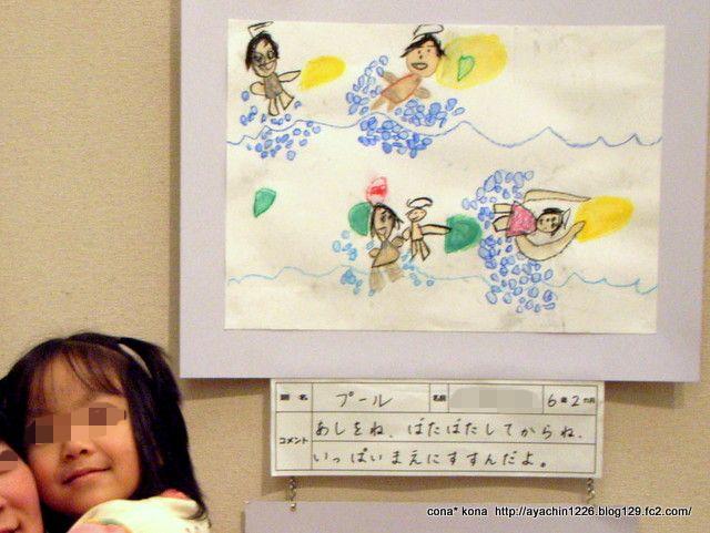 08.02.03幼児童画展