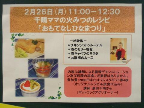 14.02.27おいしさスタジオ1