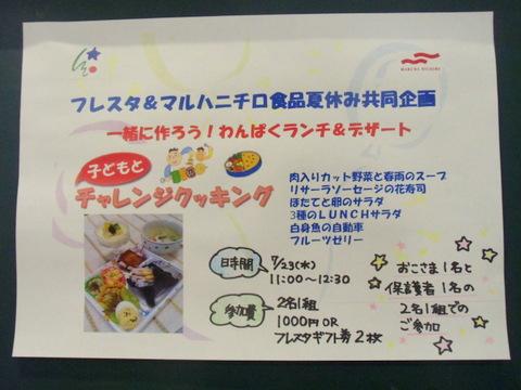 14.07.23おいしさスタジオ1