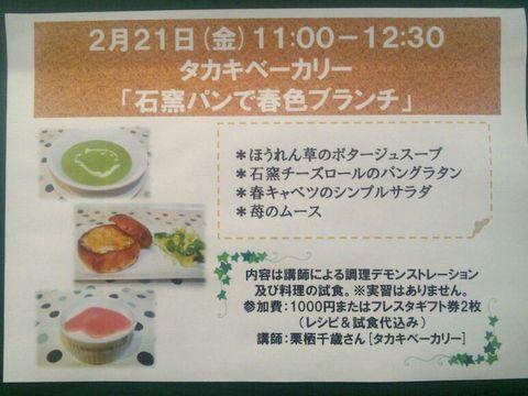 14.02.21おいしさスタジオ1