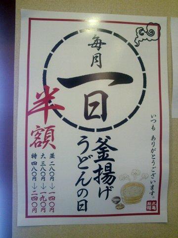 14.03.01丸亀製麺