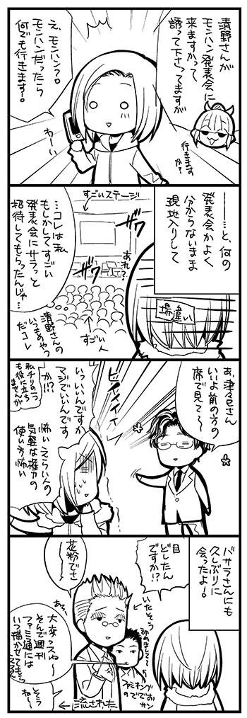 ぷちもん3