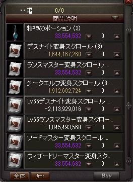 0826しょっぷ不具合