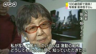 笹本恒子さん(NHKより)