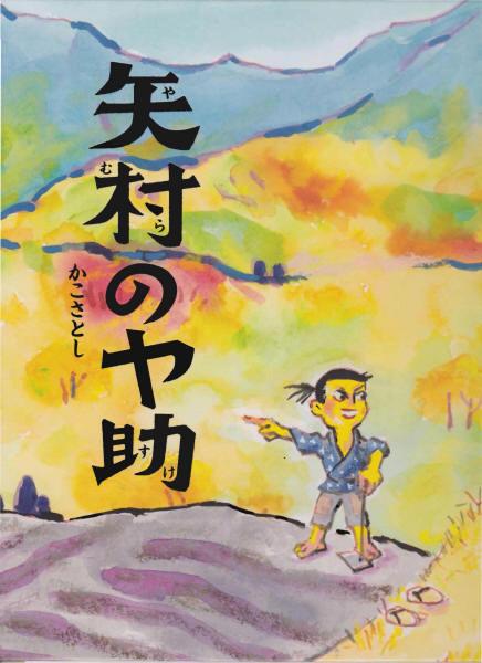 矢村のヤ助(かこさとし)表紙