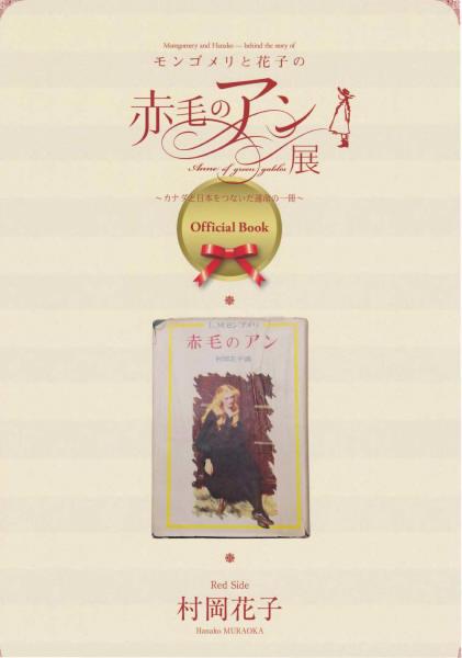 赤毛のアン展のofficial book