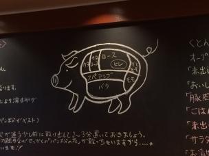 店内豚さん