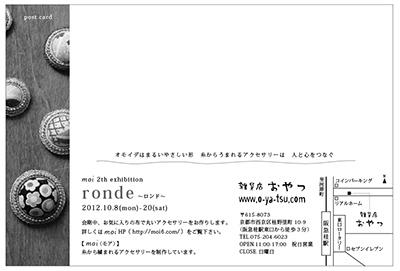 moi_ura_mihon2.jpg