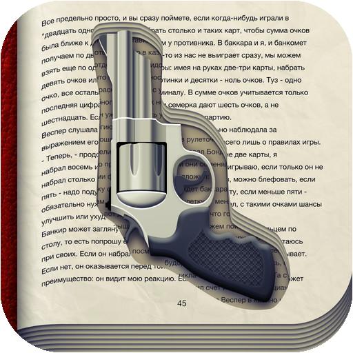 Книги Русский боевик