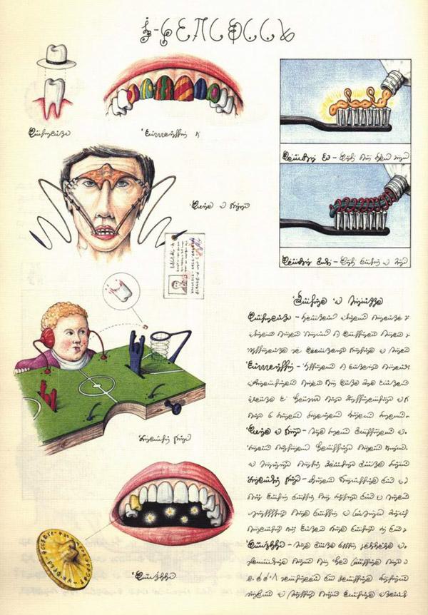 codex-seraphinianus-18.jpg