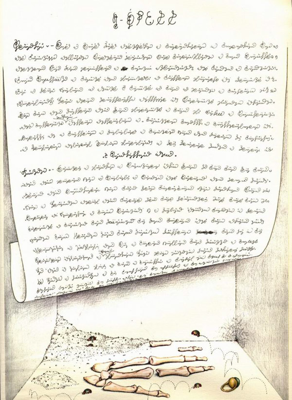 codex-seraphinianus-26.jpg