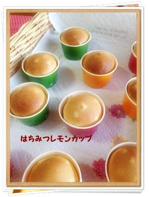 はちみつレモンカップ