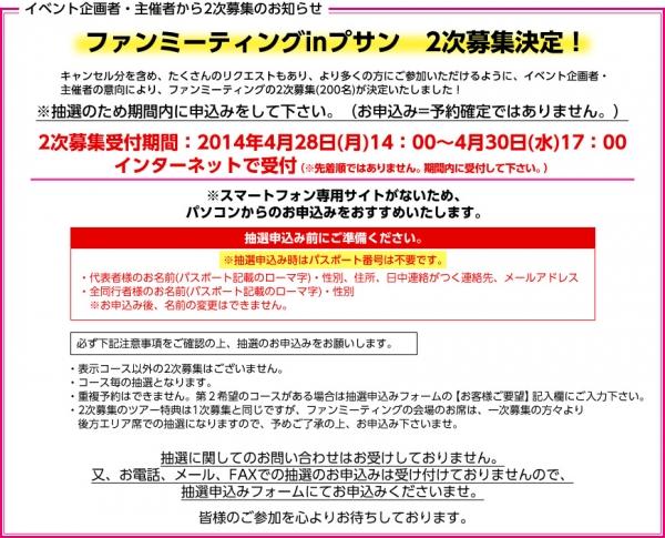 im_tsuikaboshu14042402.jpg