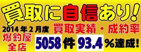 kaitori_top201402.jpg