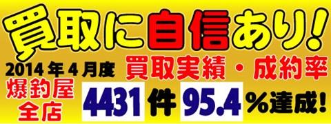 kaitori_top201404.jpg