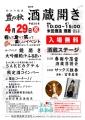 2014_sakagurabiraki_flyer.jpg