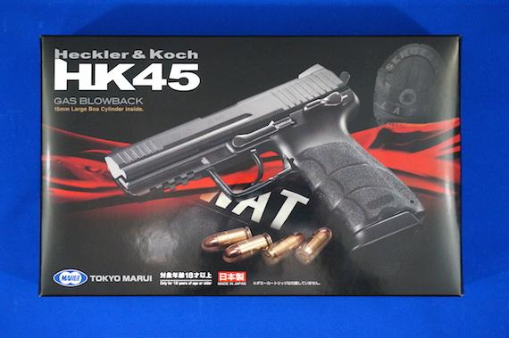 マルイHK45−1