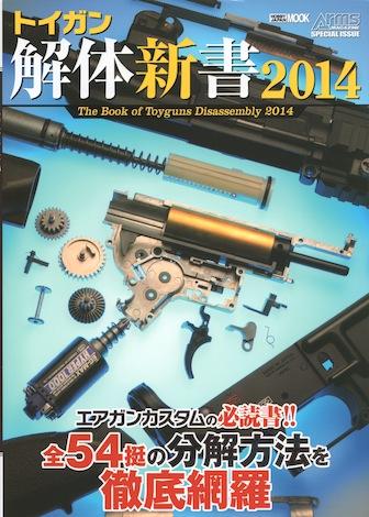 2014 解体新書