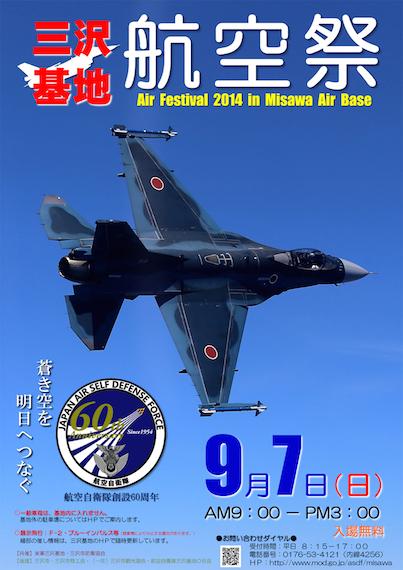 MISAWA2014
