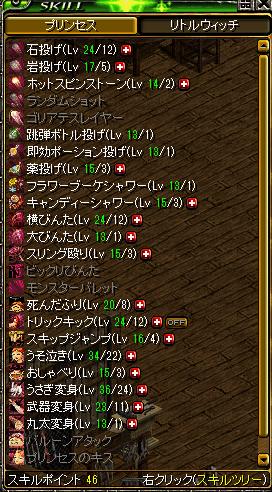 上記Lv時点スキル(プリンセス)