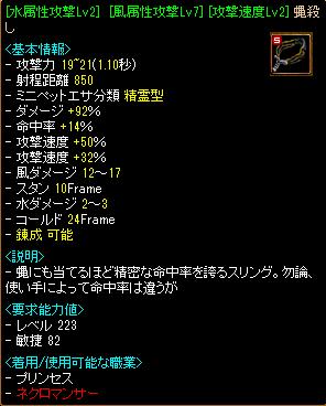 武器(プリンセス)