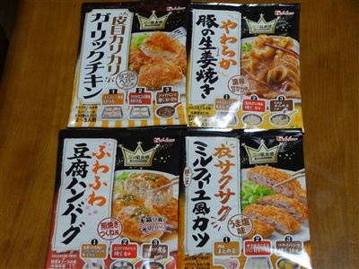 s-三ツ星食感1