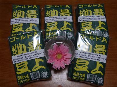 s-納豆 2