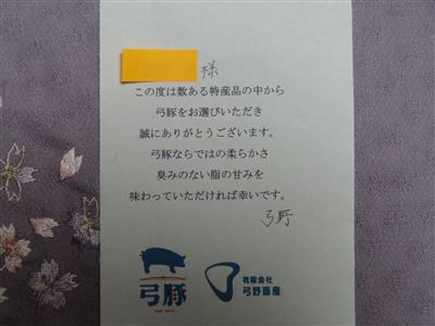 s-弓豚3