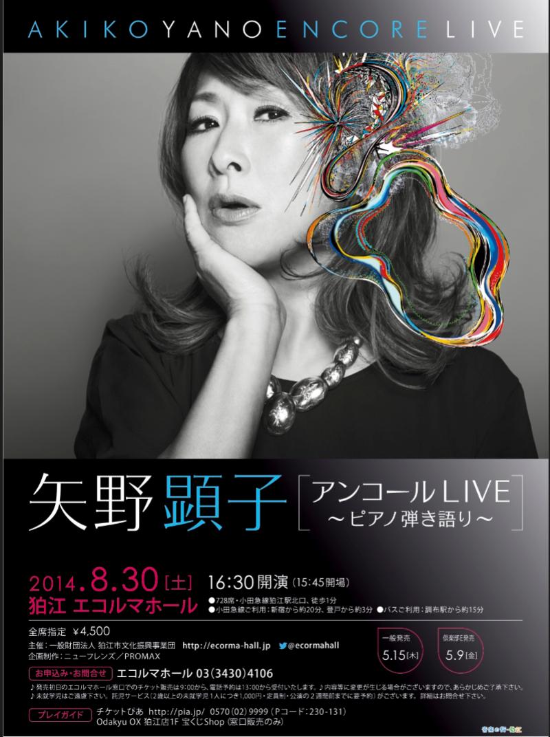 矢野顕子201408