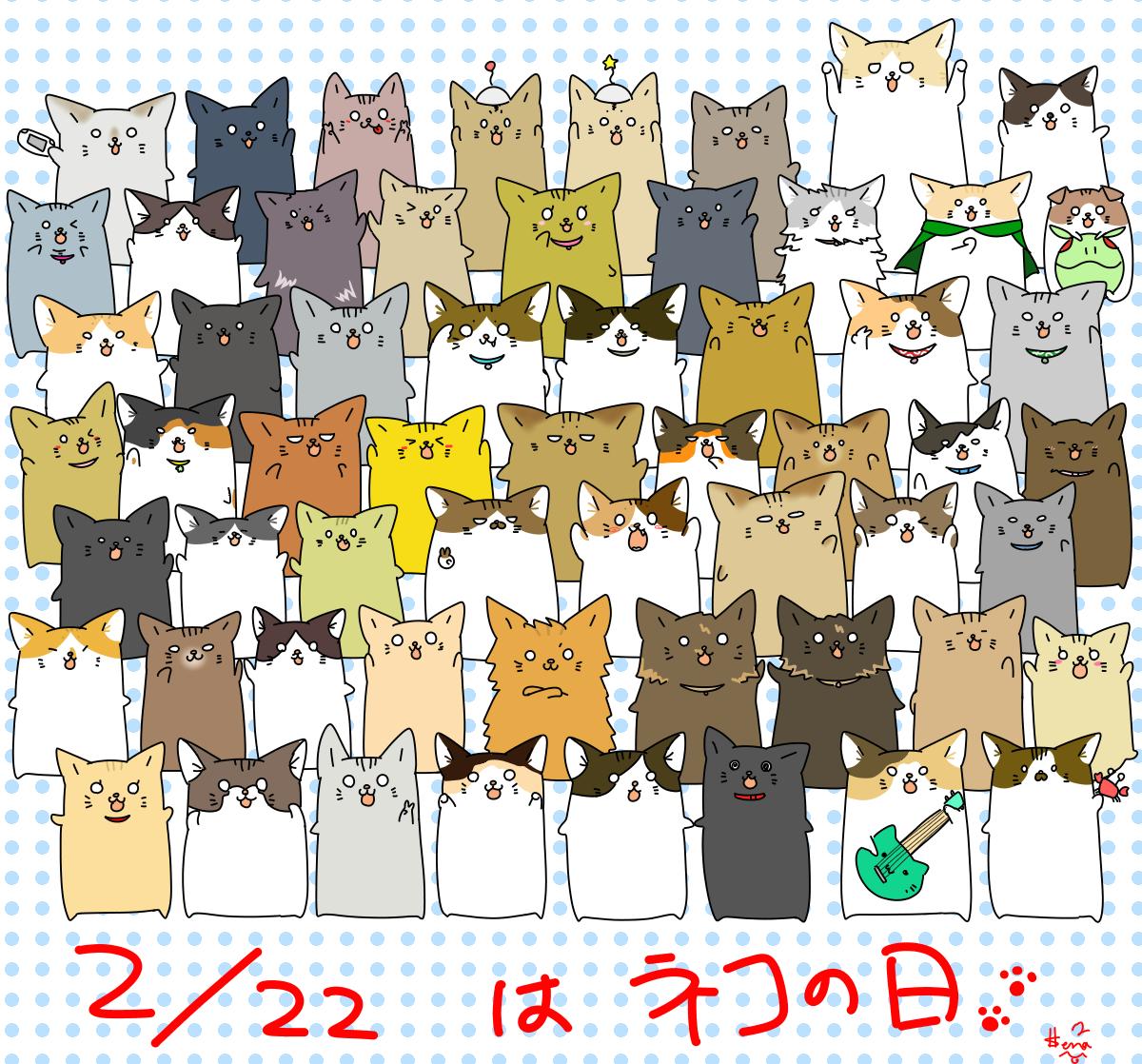 猫の日みんな集合!!!名前なし