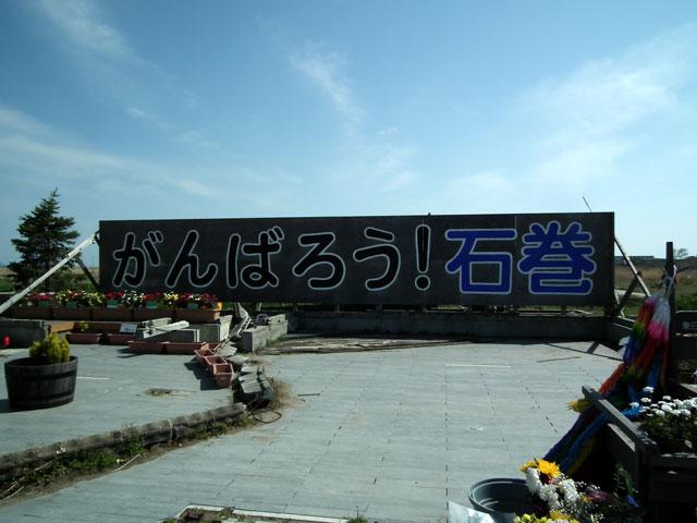 石巻 震災被災地風景(門脇)(2)