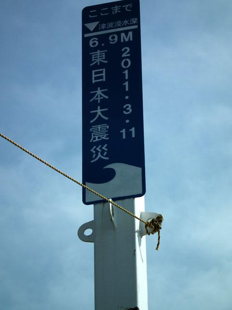 石巻 震災被災地風景(門脇)(3)