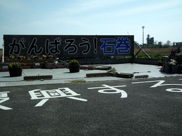 石巻 震災被災地風景(門脇)(5)