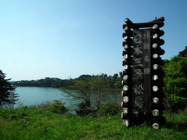松島の風景2014(1)