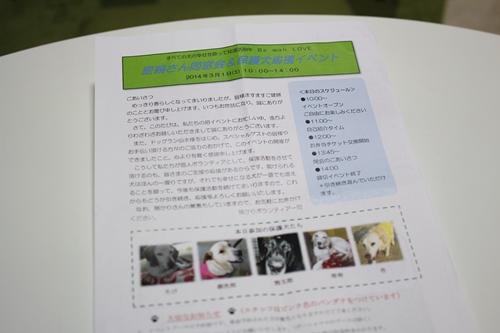 event-20140301.jpg