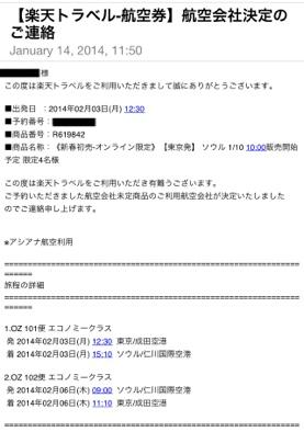 fc2blog_20140605140721963.jpg