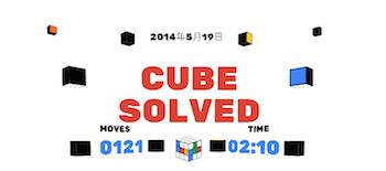 Rubiks Cube 40th Anniversary