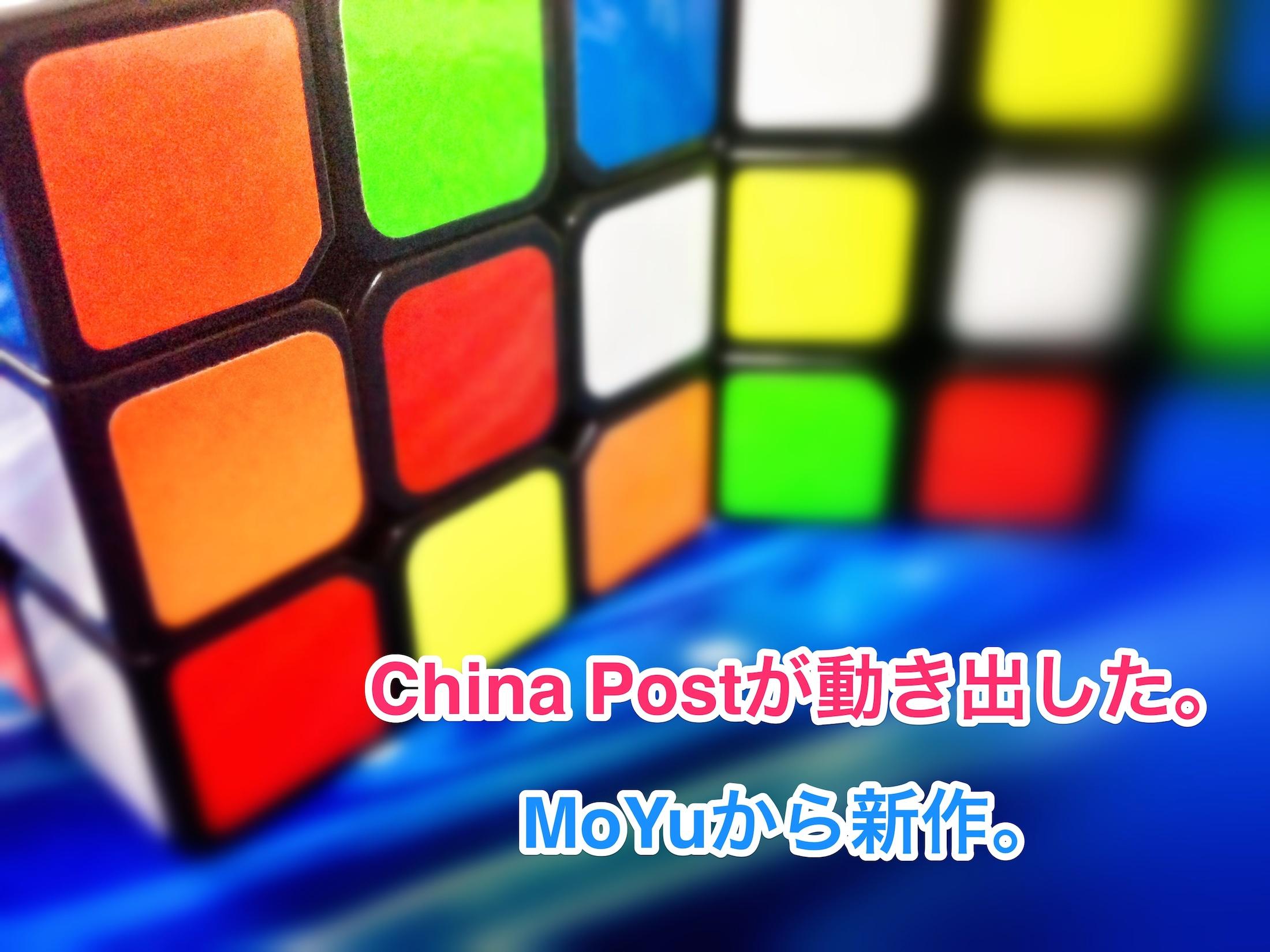 China Postが動き出した。:MoYuから新作。