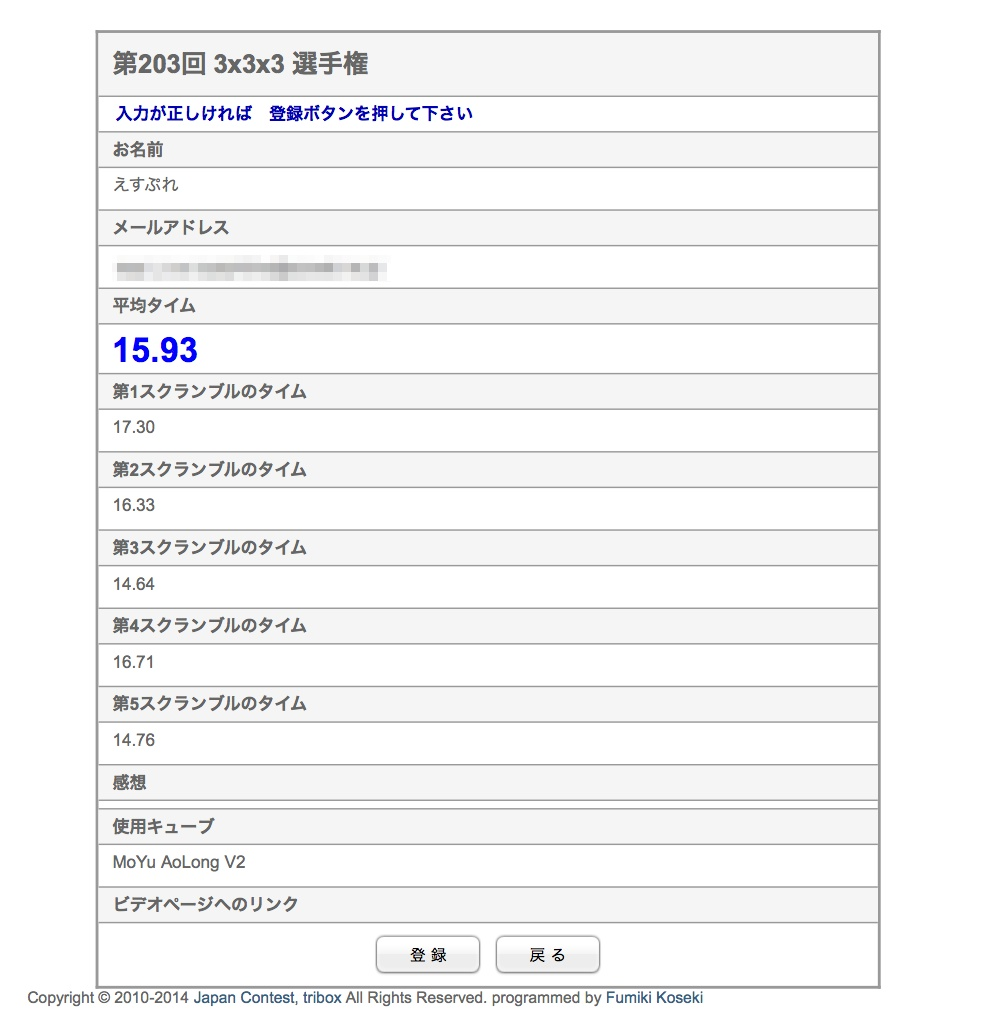 Japan Contest PB edited