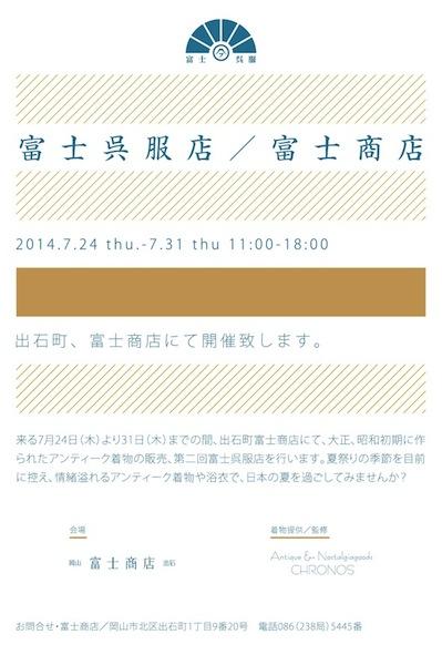 2014fujigofuku2_20140717131144474.jpg