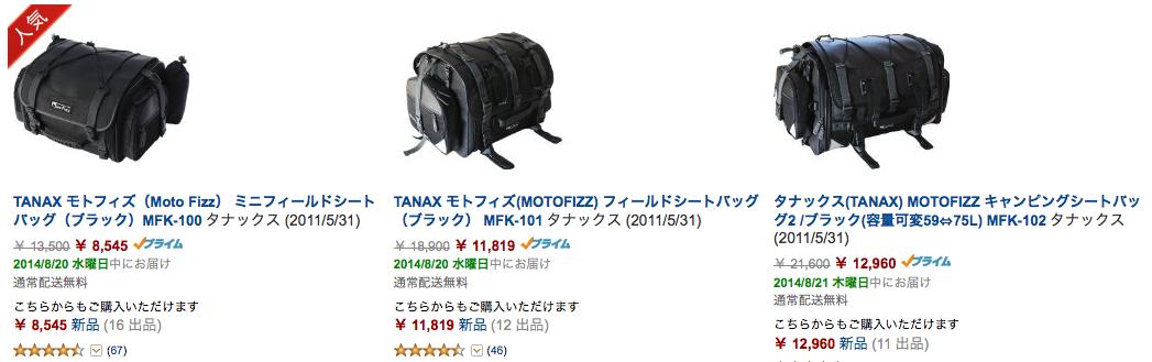 TANAX モトフィズのシートバッグ(容量可変)*3
