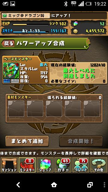 Screenshot_2014-04-05-19-22-22.png