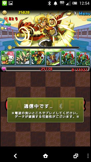 Screenshot_2014-04-12-12-54-53.png