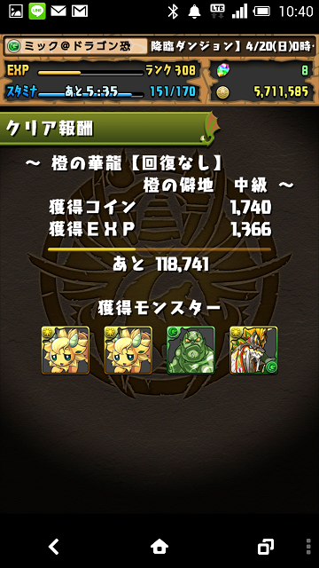 Screenshot_2014-04-20-10-40-49.png