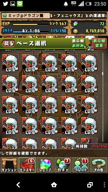 Screenshot_2014-06-15-23-50-23.png