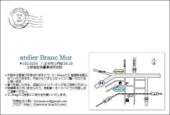 ブランミュール地図データ