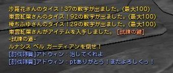 DN 2014-03-10 00-12-23 Mon
