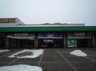 駅鬼怒川温泉
